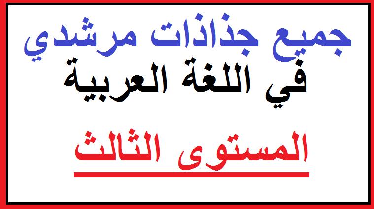 جميع جذاذات مرشدي في اللغة العربية للمستوى الثالث