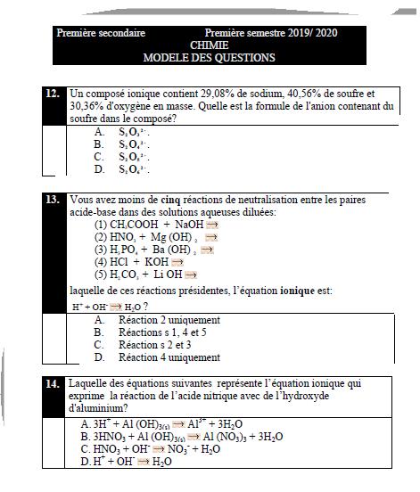 نماذج الوزارة الاسترشادية في الكيمياء النسخه العربية والفرنسيه والانجليزيه لاولي ثانوي