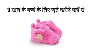 1 साल के बच्चे के जूते