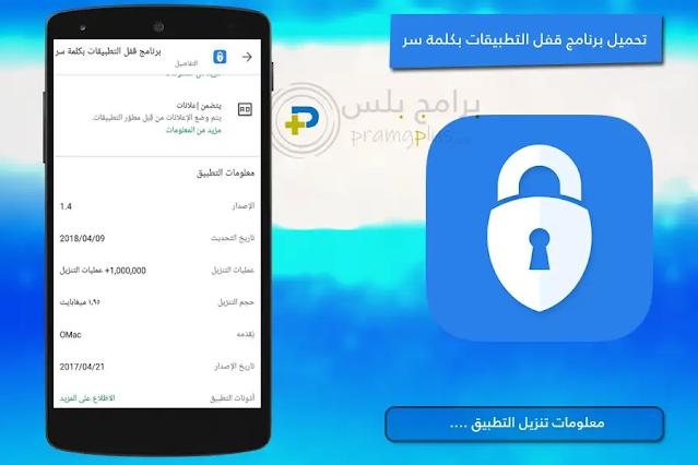 معلومات تحميل برنامج قفل التطبيقات بكلمة سر