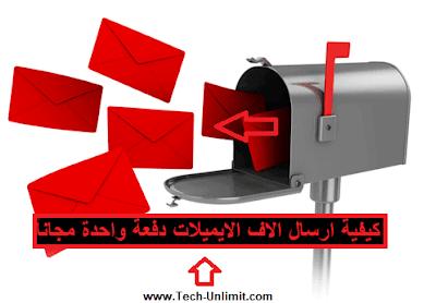 كيفية ارسال الاف الايميلات دفعة واحدة مجاناً عبر من خلال البرامج أو المواقع الإلكترونية
