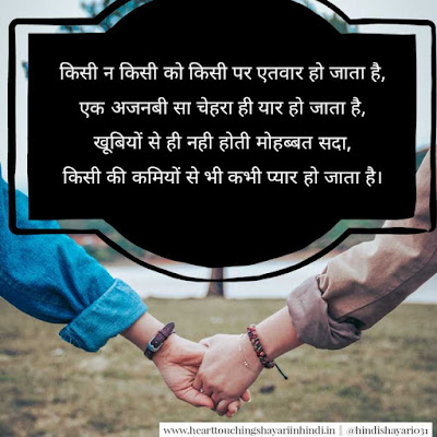 Latest Beautiful Hindi Love Shayari For girlfriend with images -2021