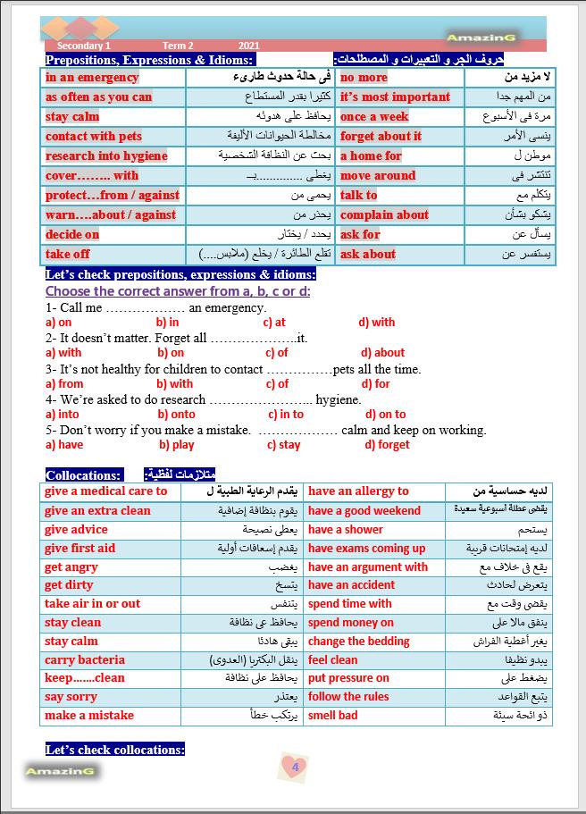 مراجعة نهائية اختيارى  (قواعد - كلمات) على الوحدات 7-8 للصف الأول الثانوى الترم الثانى 2021 Amazing