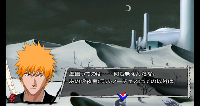 A screenshot of the story in the Bleach Wii game