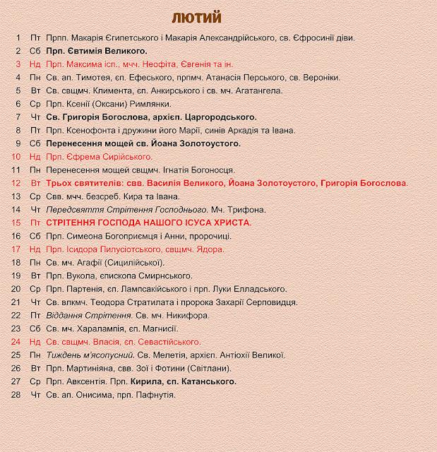 Лютий 2019 р. Греко-католицький церковний календар
