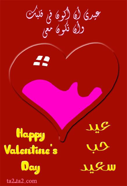 رسائل فلانتين بالصور جميلة عيد حب سعيد 3