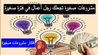 افكار اعمال متوسطة