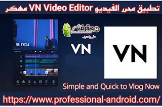 تحميل برنامج VN Video Editor مهكر للأندرويد- تنزيل تطبيق تصميم وتحرير الفيديو آخر الحديث 2021.