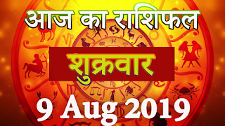 Aaj Ka Rashifal 9 august 2019 dainik rashifal hindi today horoscope