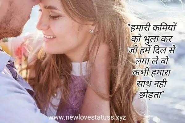 Hindi love status for whatsapp and FB with status image