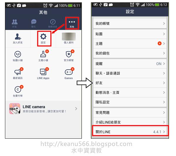 [LINE] 如何確認及更新目前使用的LINE版本? @ 水中資資教