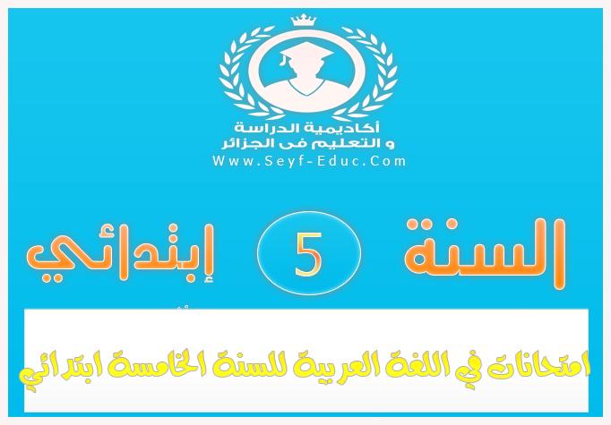 امتحانات في اللغة العربية للسنة خامسة 5 إبتدائي جاهزة للطباعة