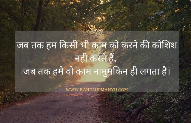 Thought of The Day in Hindi With Image