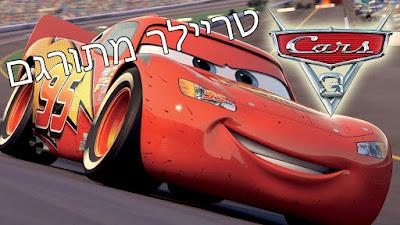 """הטריילר החדש של """"מכוניות 3"""" + כתוביות בעברית"""