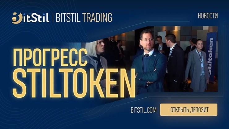 Отчет о конференции BitStil