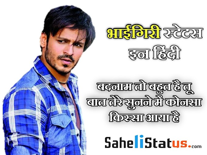 [150+] Bhaigiri Status in Hindi(भाईगिरी स्टेटस इन हिंदी) - Sahelistatus.com