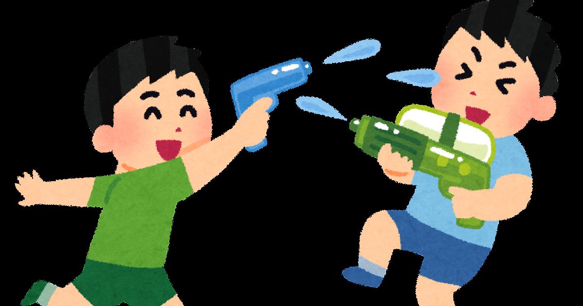 水鉄砲で遊ぶ子供のイラスト | かわいいフリー素材集 いらすとや