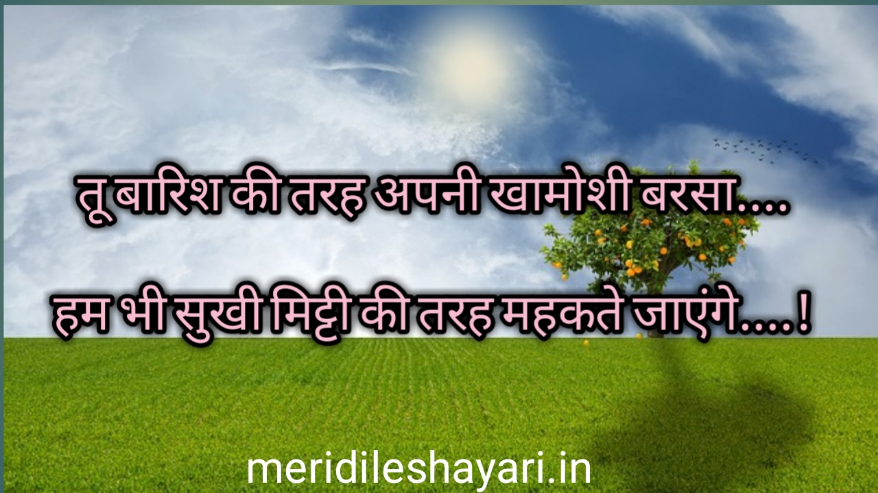 Khamoshi Status,Facebook Status khamoshi,Whatsapp Status khamoshi, Khamoshi Shayari ,khamoshi shayari in hindi,khamoshi bhari shayari in hindi,sad emotional shayari in hindi on khamoshi,teri khamoshi shayari in hindi,khamoshi pe shayari in hindi,meri khamoshi shayari in hindi,khamoshi love shayari in hindi,uski khamoshi shayari,aapki khamoshi shayari,sad emotional shayari in hindi on khamoshi,khamoshi shayari fb,khamoshi shayari faraz,khamoshi shayari in hindi image,best hindi shayari on khamoshi, www.meridileshayari.in,khamoshi shayari in hindi me#Teri khamoshi shayari# meri khamoshi shayari in hindi#Shayari on khamoshi in hindi font#khamoshi pe shayari