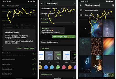 4. تخصيص مظهر Telegram