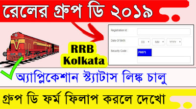 RRB Kolkata Group D Application Status 2019 | RRC Group D Exam Date 2019