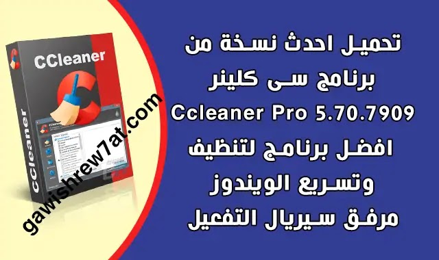 تحميل وتفعيل برنامج CCleaner Pro 5.70.7909 احدث اصدار بالتفعيل cleaner pc free.