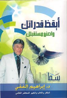 تحميل كتاب ايقظ قدراتك واصنع مستقبلك PDF إبراهيم الفقي