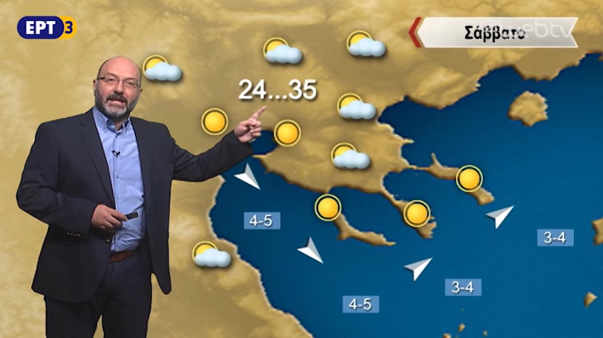Δελτίο καιρού Αναλυτική ενημέρωση για την πρόγνωση του καιρού με τον Σάκη Αρναούτογλου.