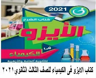 كتاب الايزو فى الكيمياء للصف الثالث الثانوي2021