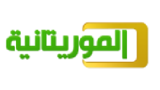 مشاهدة القناة المورتانية 1 بث مباشر أون لاين