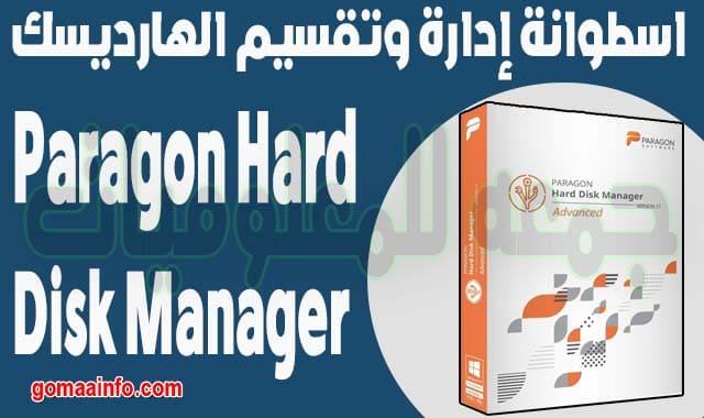 تحميل اسطوانة إدارة وتقسيم الهارديسك | Paragon Hard Disk Manager 17.16.12 WinPE
