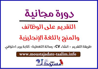 دورة مجانية: التقديم على الوظائف والمنح باللغة الإنجليزية   طريقة التقديم + انشاء CV+ رسالة التغطية+ كتابة بريد احترافي
