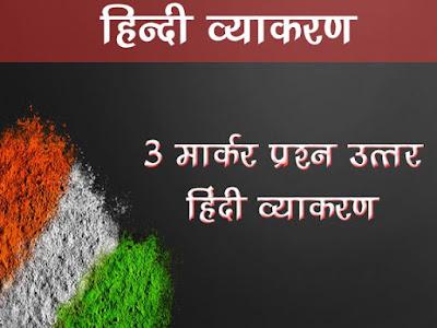 हिन्दी व्याकरण प्रश्न उत्तर | Hindi Grammar 3 Marker Question With Answer