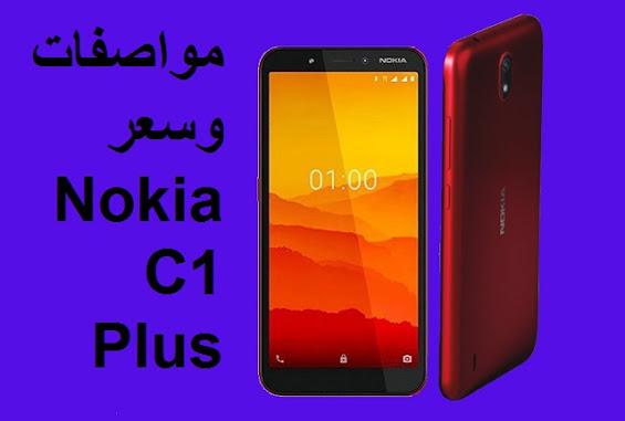 Nokia C1 Plus .. المواصفات والسعر بالتفصيل