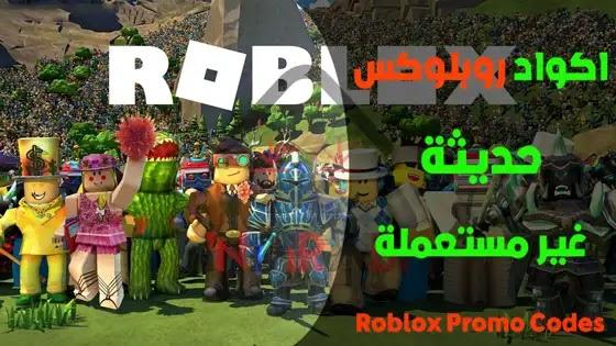 اكواد ملابس Roblox, كود روبلوکس شحن, اكواد روبلوکس فلوس, جميع اكواد لعبة Roblox, أكواد روبلوکس ملابس, اكواد ملابس Roblox 2021