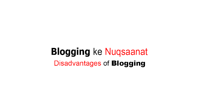 blogging ke nuqsanat, internet ke nuqsanat, computer ke nuqsanat, blog ka nuqsan, disadvantages of blogging