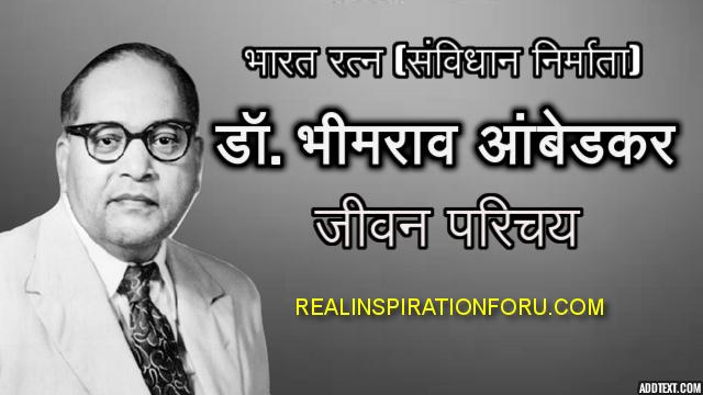 Ambedkar Jayanti Dr. Bhimrao Ambedkar Biography in hindi