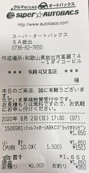 スーパーオートバックス SA岩出 2020/8/2 のレシート