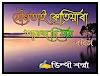 মৌনতা অসমীয়া কবিতা | Silence is an Assamese poem | অসমীয়া কবিতা :: অসমীয়া পদ্য চৰ্চা
