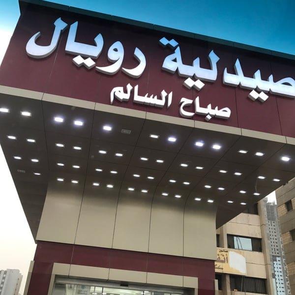 رقم فروع صيدلية رويال صباح السالم الكويت الخط الساخن المجانى 1443