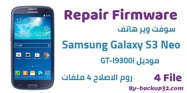 سوفت وير هاتف Galaxy S3 Neo موديل GT-I9300i روم الاصلاح 4 ملفات تحميل مباشر