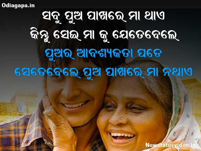 Mother Sad Shayari Odia Status