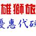 【雄獅旅遊】優惠碼/折價券/折扣碼/coupon