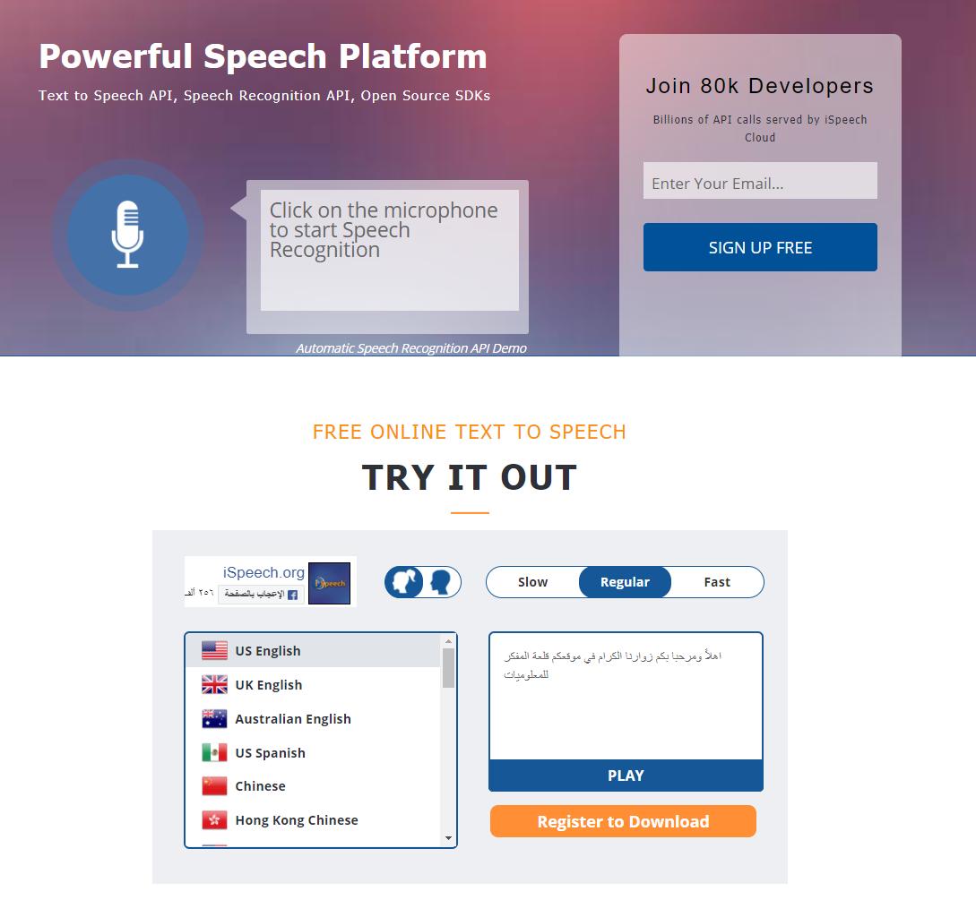 أفضل موقعين علي الإنترنت لتحويل الكتابة إلي صوت خطابي بجميع اللغات لا يختلف عن الحقيقي