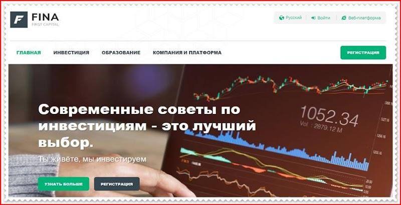Мошеннический проект fina.so/ru, webtrader.platform.so – Отзывы, развод. Компания Fina мошенники