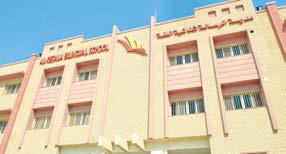وظائف مدرسة الرسالة ثنائية اللغة بالكويت