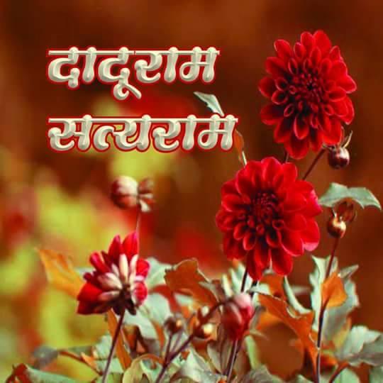 Dadu Dayal Jayanti