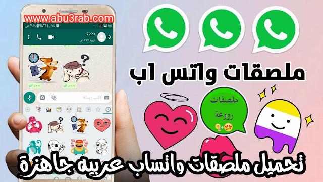 ملصقات واتساب عربية جاهزة تحميل ملصقات مضحكه وحب للايفون والاندرويد WhatsApp Stickers 2020