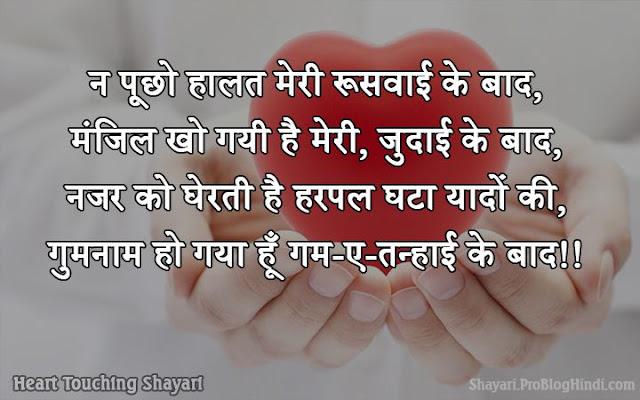 heart touching love shayari for gf