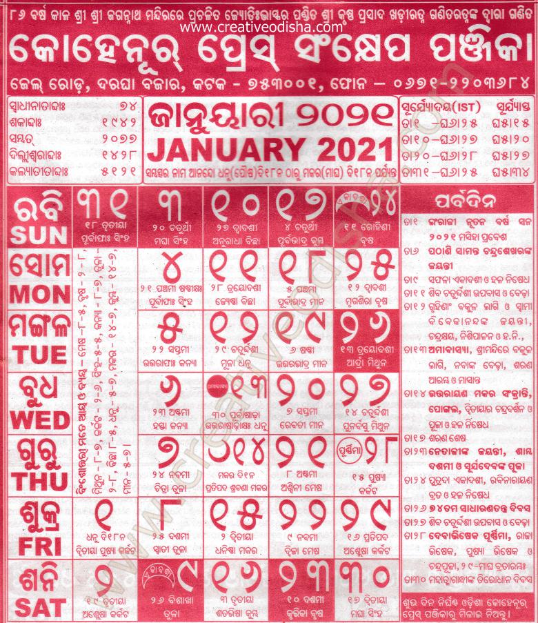 https://www.creativeodisha.com/2020/11/january-month-odia-kohinoor-calendar-2021.html