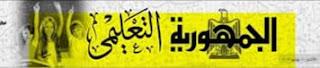 بنك أسئلة علي نظام التابلت في اللغة العربية للصف الثالث الثانوي نظام جديد